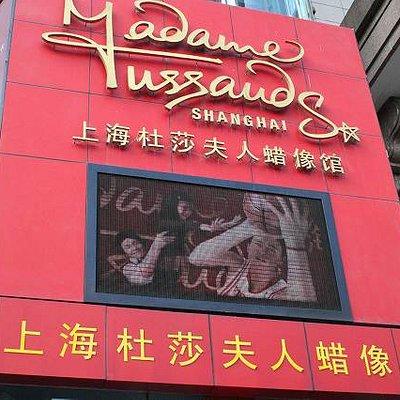 上海マダム タッソー蝋人形館1