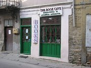 Our shop in Veliko Tarnovo