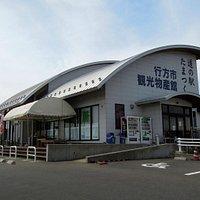 行方市観光物産館は道の駅たまつくり内にある産直売店