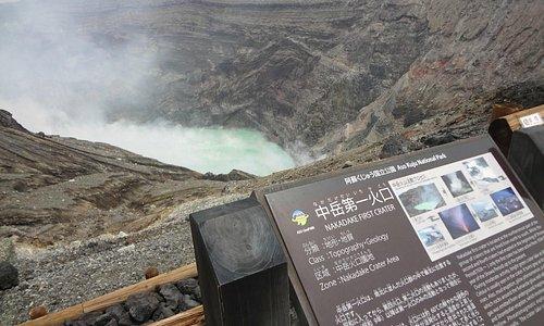 中岳ジオサイト