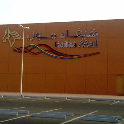 Haifaa mall