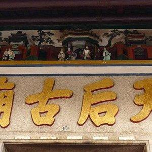 Tin Hau Temple - entrance mural