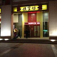 An entrance to Bian Yi F