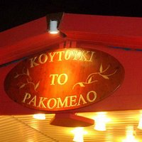 Sign above the restaurant