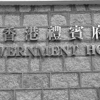Old Government House sign