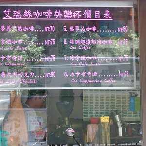 Erise Cafe