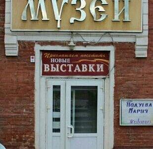 Домодедовский музей