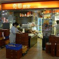Ma On Shan Plaza - Kee Wah bakery