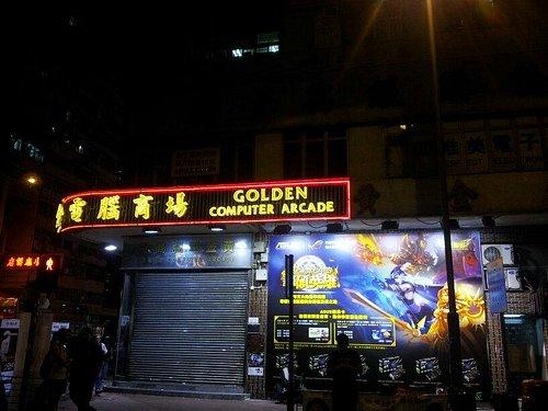 Photo of Golden Computer Arcade taken with TripAdvisor City Guides