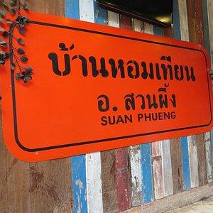 Suan Phueng