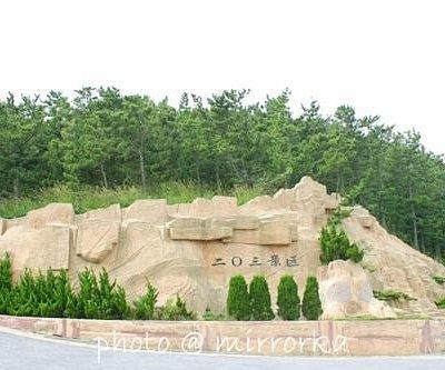 Lushun 203Height  旅順 国家級森林公園二〇三高地 旅顺 203高地