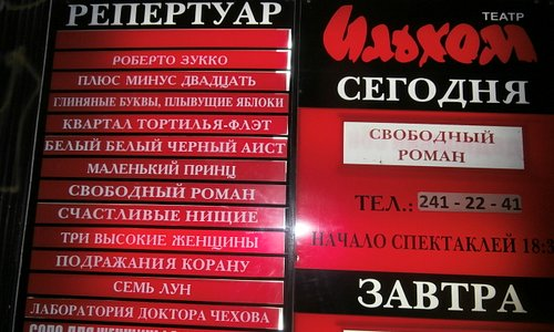 Playbill, at the entrance