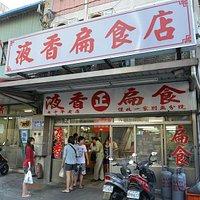 液香扁食店3