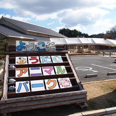 動物学習館