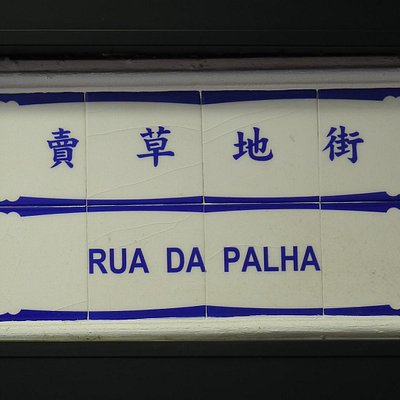 Rua da Palha sign