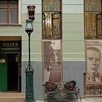 Provided by Bulgakov Museum