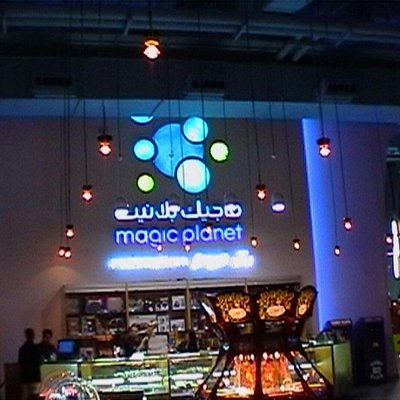 Magic planet Dubai