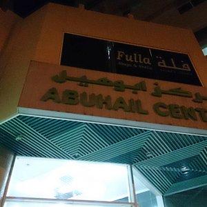 Entrance of Abu Hail Centre