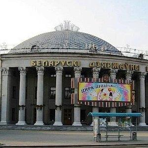 Цирк Минск