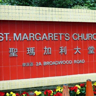 St. Margaret's sign