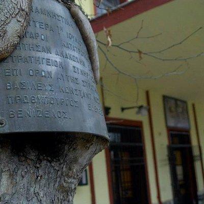 Η αναμνηστική χάλκινη επιγραφή, για τη συνάντηση Κωνσταντίνου - Βενιζέλου.