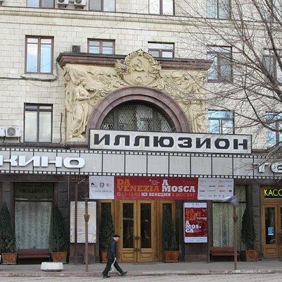 """Кинотеатр """"Иллюзион"""", Москва"""