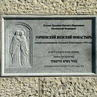 Вход в монастырь свободный
