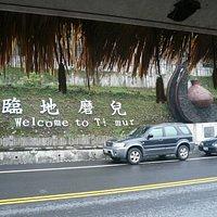 公共交通手段はここまで来ないので台湾人は自家用車でやって来る