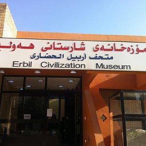 Civilization Museum, Erbil
