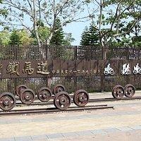 后豐鐵馬道 - 老少咸宜的自行車樂園