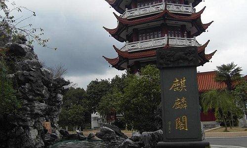 三明麒麟山麒麟閣
