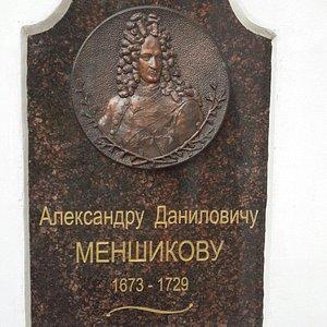 Меншиков А.Д