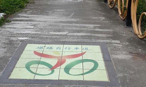自行車道起點