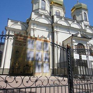 Казанский кафедральный собор Ставрополь