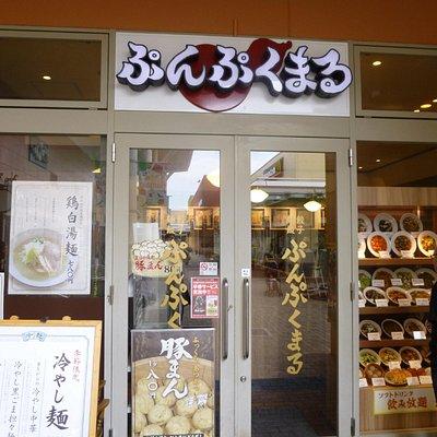 Punpukumaru shop front
