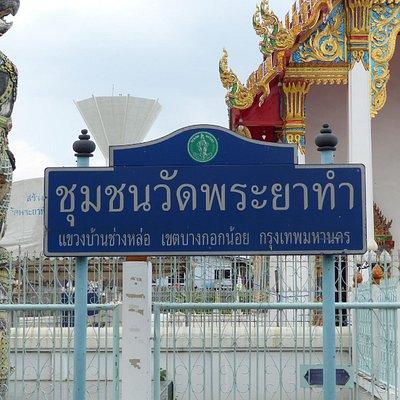 Wat Phraya Tham - sign