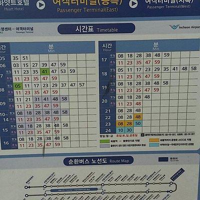 仁川空港バス時刻表
