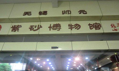 帥元紫砂博物館