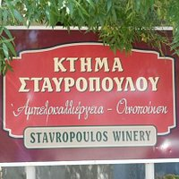 The sign for the winery.