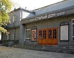 """Новосибирск театр """"Старой дом"""""""