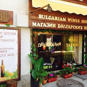 bulgarian wine shop, Old Nessebar, Tervel,6