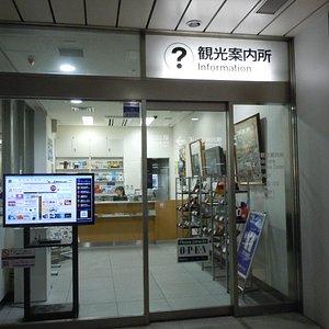新横浜駅 観光案内所