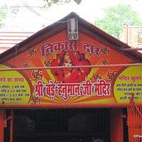 Bade Hanuman Mandir