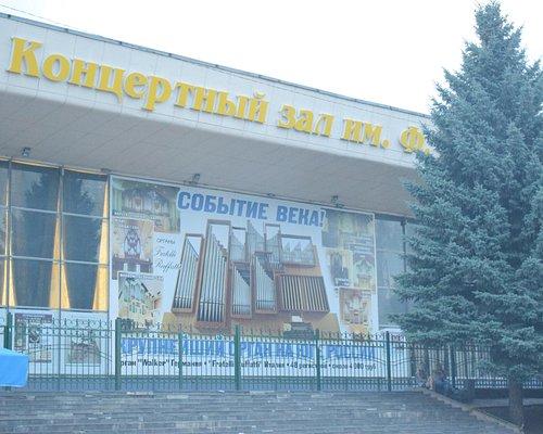 Концертный зал имени Ф. Шаляпина
