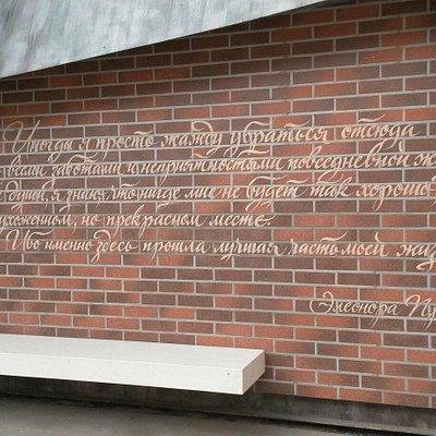Это стена с ее цитатой.