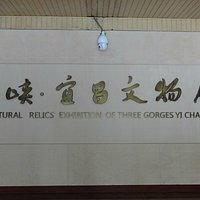 Cultural Relics Exhibition of Three Gorges Yi Chang
