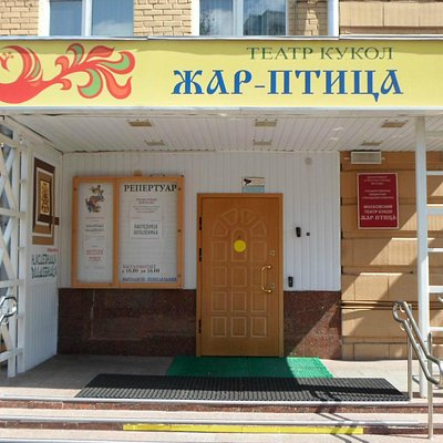 Вход театра Жар-Птица