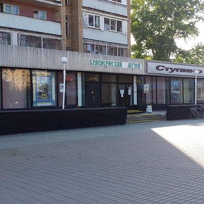 ступинский краеведческий музей