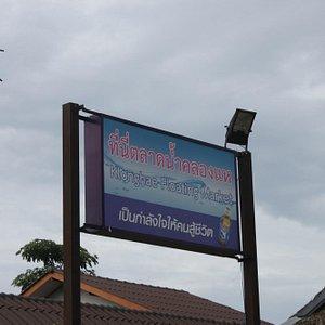 billboard floating market
