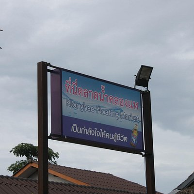 billboard floating market